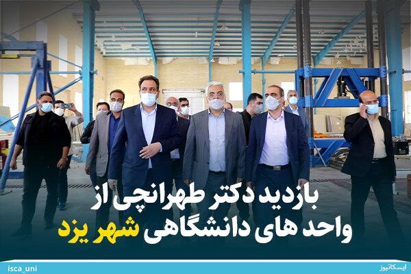 بازدید دکتر طهرانچی از واحد های دانشگاهی استان یزد