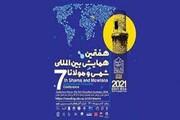هفتمین همایش بینالمللی شمس و مولانا برگزار شد
