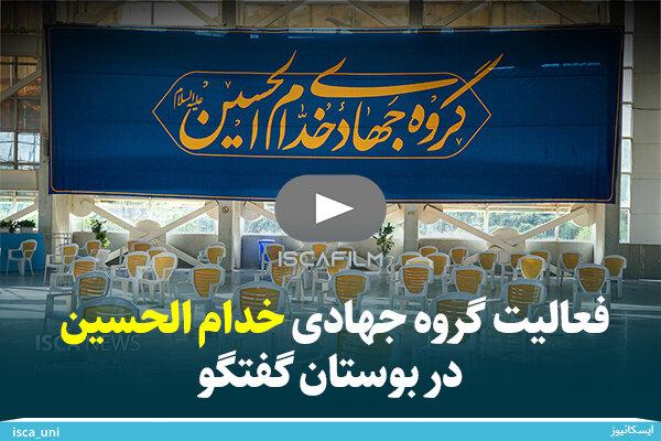 فعالیت گروه جهادی خدام الحسین در بوستان گفتگو