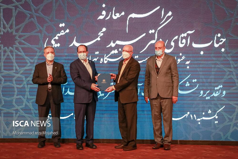 مراسم تکریم و معارفه ریاست دانشگاه تهران با حضور محمدعلی زلفیگل وزیر علوم˛ تحقیقات و فناوری