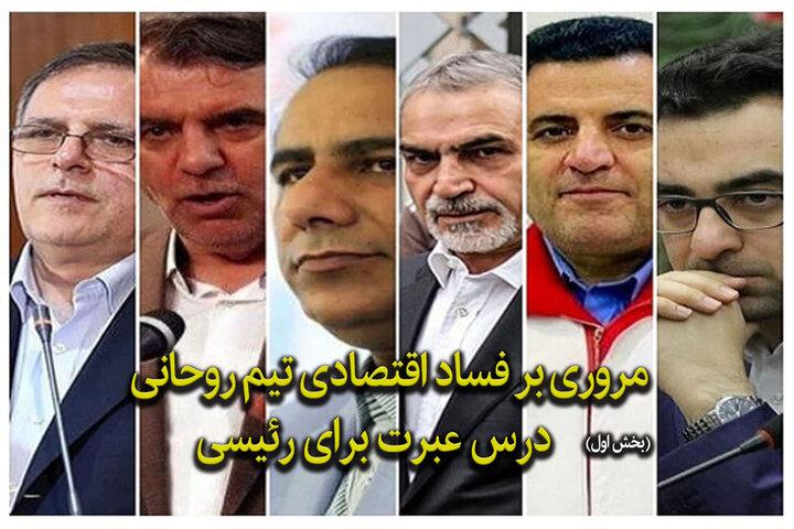 مروری بر فساد اقتصادی تیم روحانی (بخش اول) / درس عبرت برای رئیسی