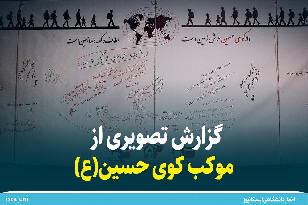 گزارش تصویری از موکب کوی حسین (ع)