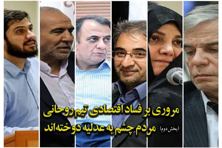 مروری بر فساد اقتصادی تیم روحانی (بخش دوم) / مردم چشم به عدلیه دوختهاند