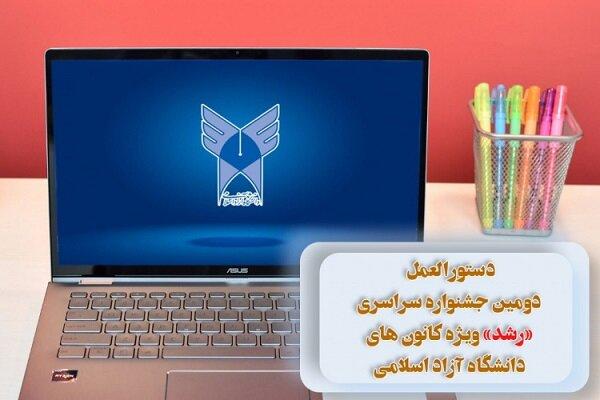 جزئیات دستورالعمل دومین جشنواره «رشد» دانشگاه آزاد اعلام شد