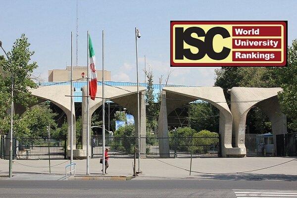 برترین دانشگاههای جهان در رشته علوم طبیعی معرفی شدند/ صدرنشینی دانشگاه تهران