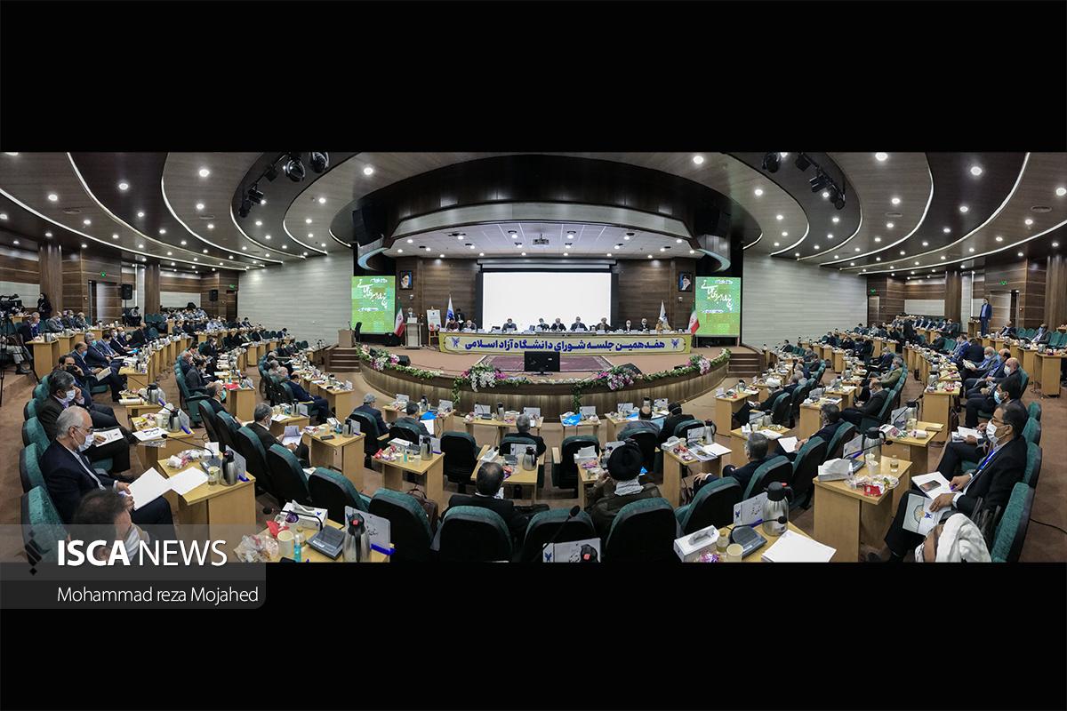 هفدهمین جلسه شورای دانشگاه آزاد اسلامی و مراسم رونمایی از برنامه پنجساله راهبردی عملیاتی