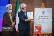 راهبردهای سند تحول و تعالی دانشگاه آزاد اسلامی اعلام شد