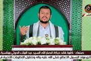 انصارالله یمن: زوال اسرائیل قریب الوقوع است