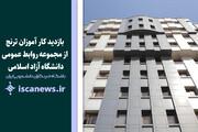 بازدید کارآموزان ترنج از مجموعه روابط عمومی دانشگاه آزاد اسلامی