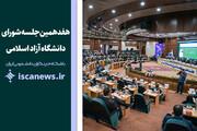 هفدهمین جلسه شورای دانشگاه آزاد اسلامی
