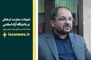 تحولات معاونت فرهنگی در دانشگاه آزاد اسلامی