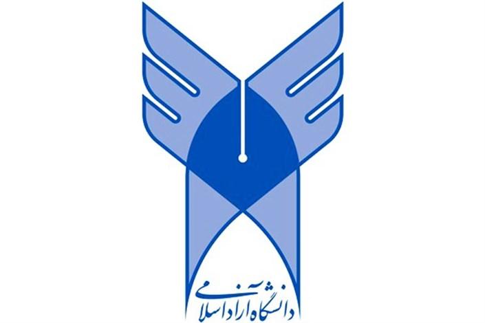 آغاز ثبت نام بدون آزمون کارشناسی ارشد استعدادهای درخشان دانشگاه آزاد اسلامی