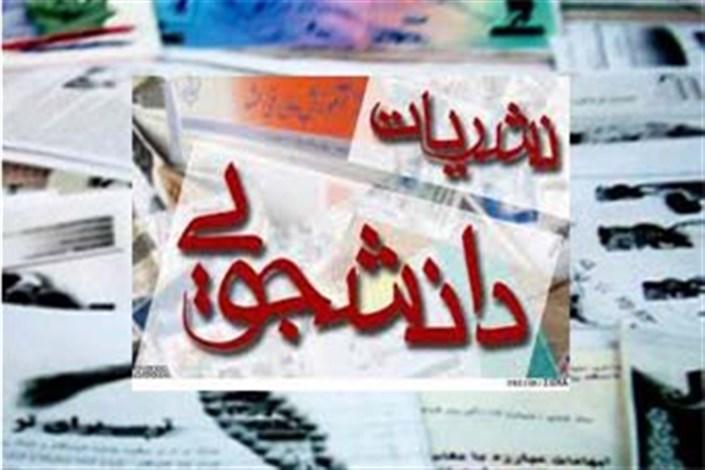 نشریات دانشجویی سرآغاز روزنامه نگاری حرفه ای/خانه نشریات دانشجویی در واحد ایلام راه اندازی می شود