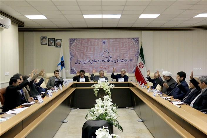 برگزاری دهمین جلسه هیات امنا دانشگاه آزاد اسلامی استان اردبیل
