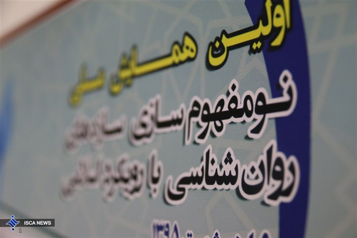 نخستین همایش ملی نومفهوم شناسی سازههای روانشناسی با رویکرد اسلامی در واحد یزد