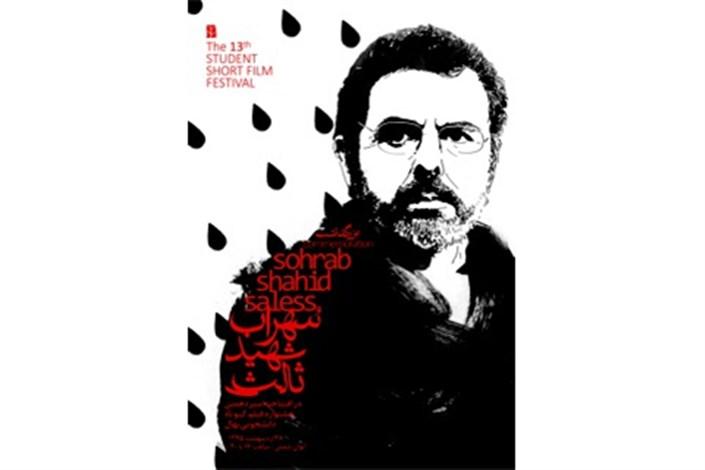 بزرگداشت سهراب شهید ثالث در جشنواره فیلم کوتاه نهال