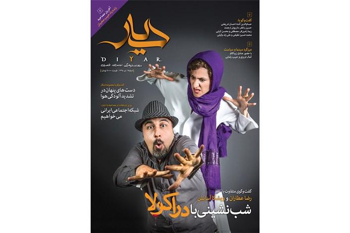 مصاحبه منتشر نشده با «حبیب» در چهارمین شماره ماهنامه «دیار»