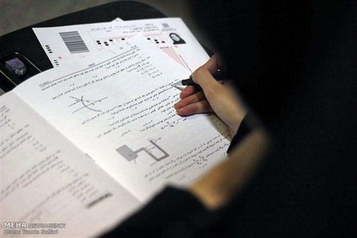 زمان برگزاری آزمونهای وزارت بهداشت در سال 99 اعلام شد