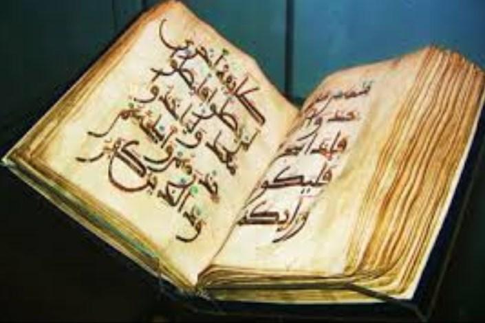 کنفرانس بینالمللی بررسی مسائل زبان عربی برگزار میشود