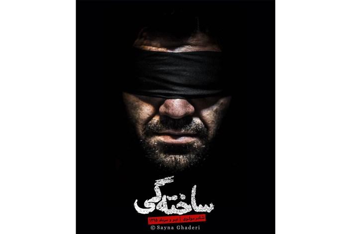 """قصه 5 مرزبان ربوده شده در نمایش """"ساختگی"""""""