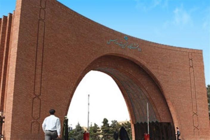 ثبت نام دانشجویان خارجی در دانشگاه تربیت مدرس تمدید شد