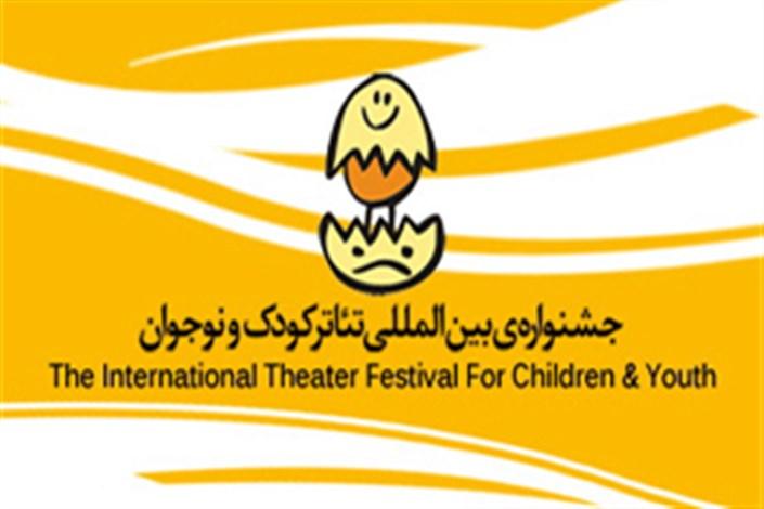 آخرین مهلت ارسال طرح به دو بخش جشنواره بین المللی تئاتر کودک و نوجوان