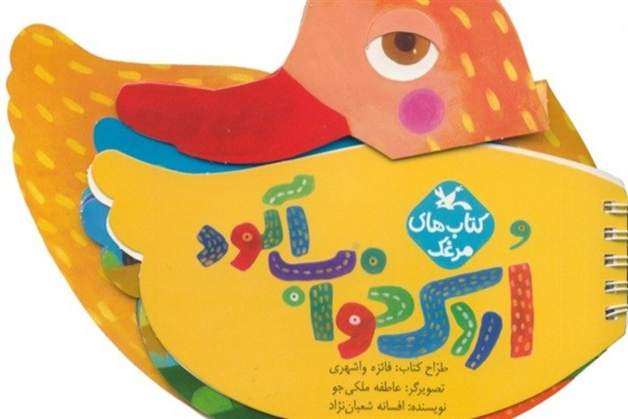 آشنایی کودکان با زندگی، تغذیه ورفتار حیوانات در «اردک خوابآلود»