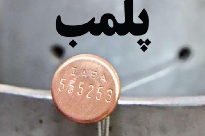 پلمب یک مرکز درمانی و یک بیمارستان در شمال تهران / جریمه ۱۸ میلیاردی یک بیمارستان بزرگ