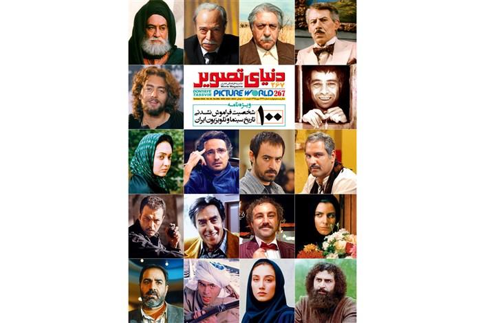 فهرست  100نقش فراموش نشدنی سینما و تلویزیون ایران/ تنها 22نقش سهم زنان بود!