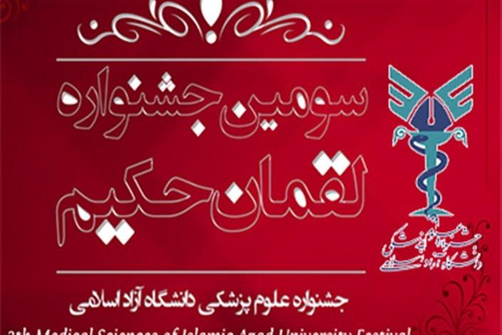 عزیزی: دانشگاه ازاد اسلامی سومین جشنواره لقمان حکیم را 21 آذرماه برگزار می کند