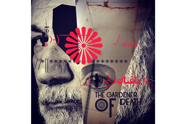 """""""باغبان مرگ"""" پس از سه سال مجددا روى صحنه مى رود"""