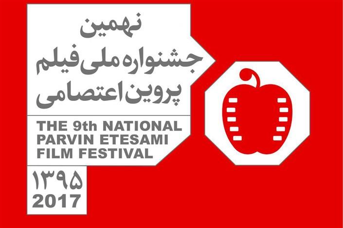 یک دهه سینمای ایران با موضوع زنان در جشنواره پروین اعتصامی