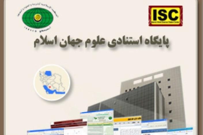 حضور ۳۹ دانشگاه ایرانی در رتبهبندی موضوعی پایگاه رتبهبندی ISC