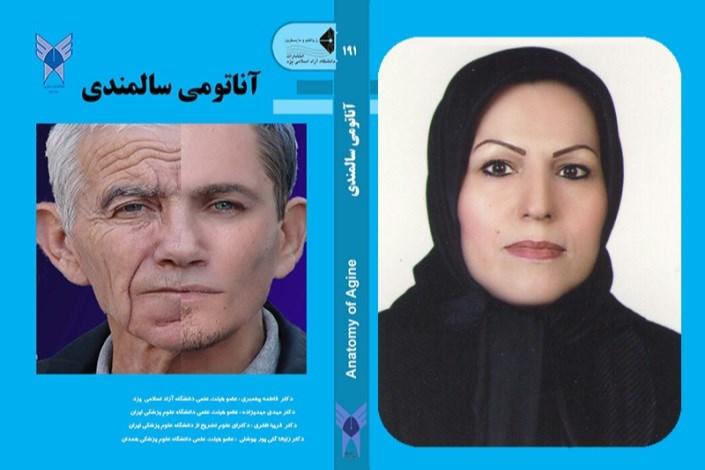 به همت انتشارات دانشگاه آزاد اسلامی«آناتومی سالمندی» به بازار نشر کتاب رسید