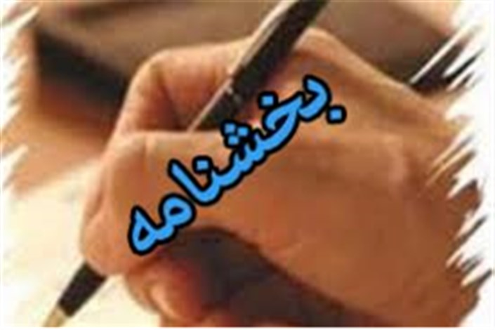 بخشنامه «لزوم اجرای موارد ایمنی در دانشگاه آزاد اسلامی» ابلاغ شد