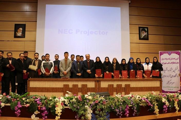 دانشجویان دانشگاه آزاد اسلامی واحد شهرکرد با کسب رتبه های برترخوش درخشیدند