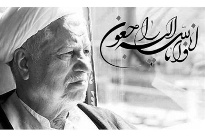 انجمن هنرهای نمایشی به مناسبت درگذشت آیت الله هاشمی رفسنجانی پیام تسلیتی را منتشر کرد