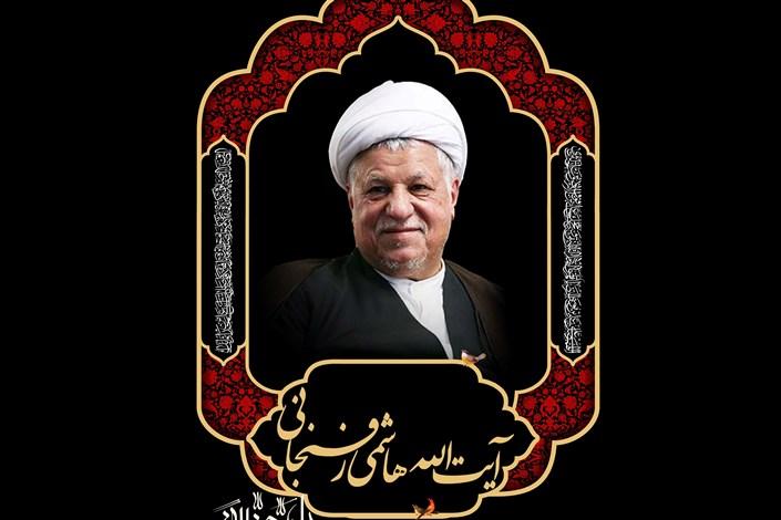 پیام تسلیت سرپرست دانشگاه آزاد اسلامی  تهران مرکز به مناسبت درگذشت آیت الله هاشمی رفسنجانی