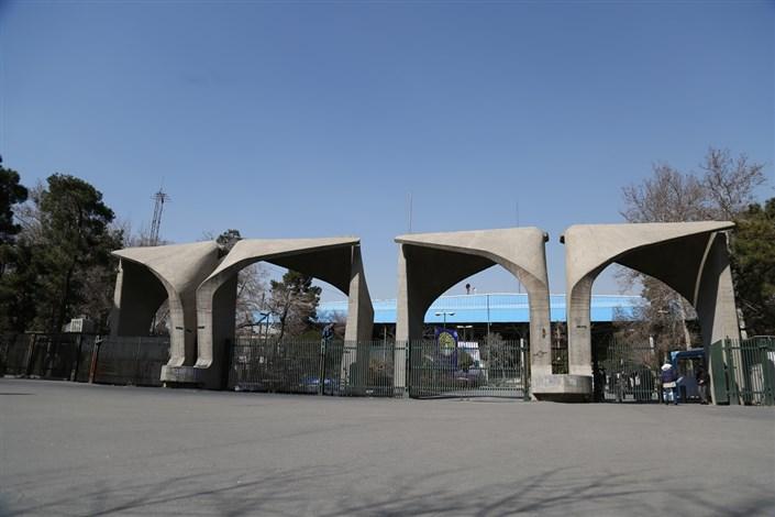 جدیدترین دستاوردهای دانشگاه تهران در حوزه مولکولهای زیستفعال