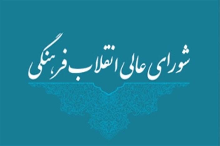 تکذیب خبر برگزاری جلسه شورای عالی انقلاب فرهنگی از سوی رحیمپورازغدی