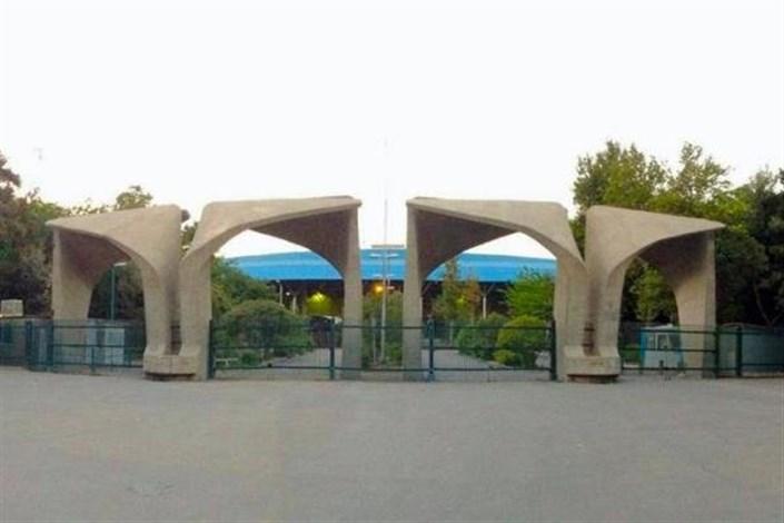 جشنواره رهبران کارآفرین در دانشگاه تهران برگزار میشود