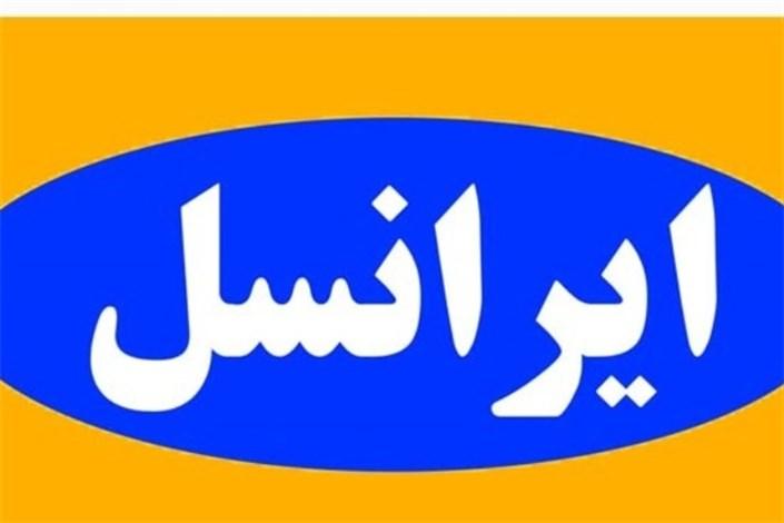 وجود 313  هزار مشترک فعال در حوزه ایرانسل