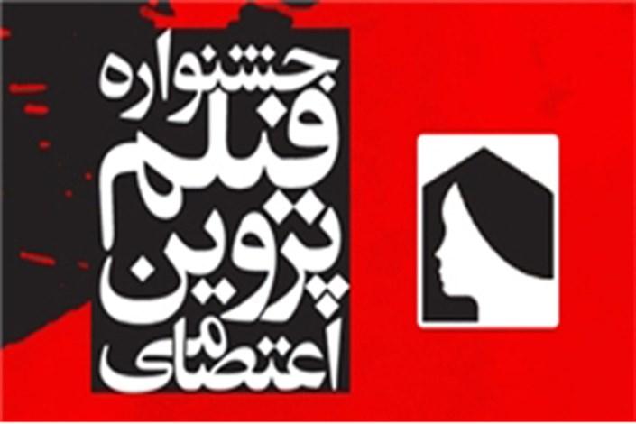 معرفی هیات انتخاب بخشهای مختلف جشنواره فیلم پروین اعتصامی
