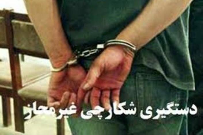 دستگیری دو شکارچی غیرمجاز در خوسف