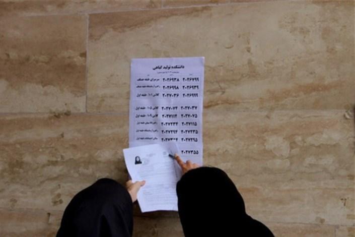 توزیع کارت المپیاد علمی دانشجویی کشور آغاز شد