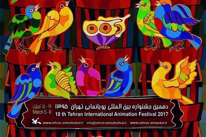 اولین نمایش نسخههای اصلاح شده آثار علیاکبر صادقی در جشنواره پویانمایی
