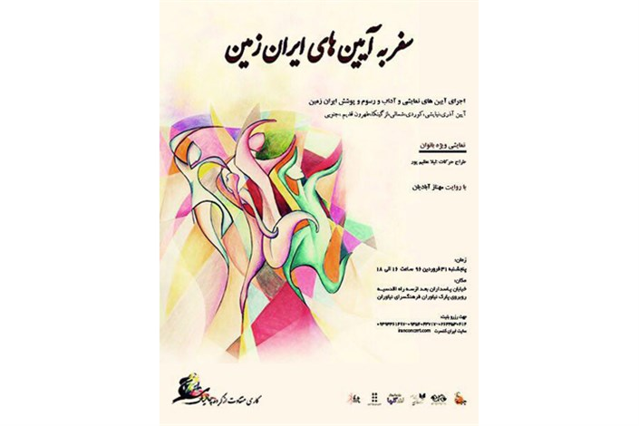نمایش آیینی «سفر به آیین های ایران زمین»