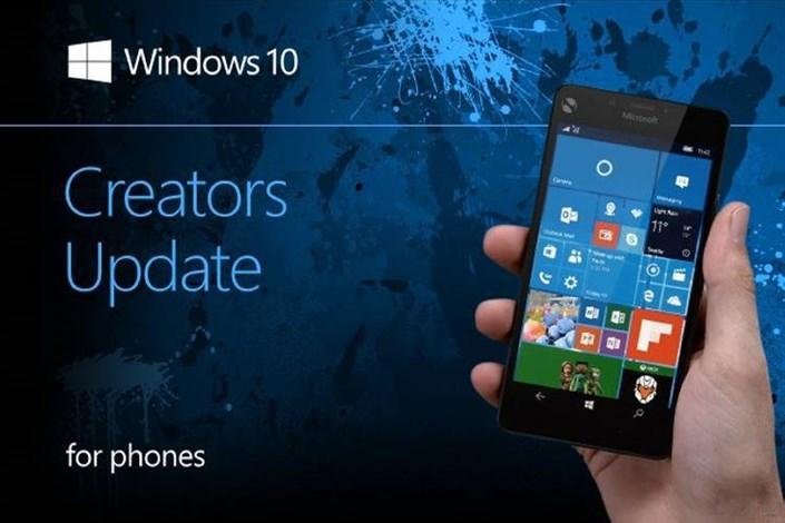 آغاز عرضه عمومی آپدیت Creators برای ویندوز 10 موبایل