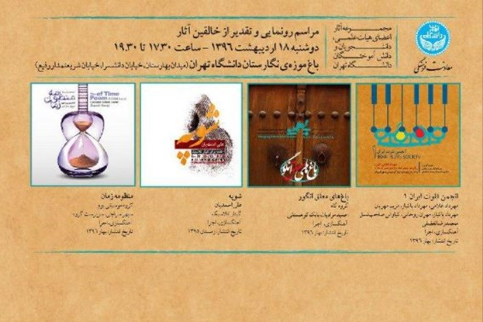 آلبوم های موسیقی دانشگاه تهران فردا رونمایی می شود