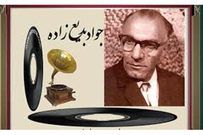 انتشار آوازهای سیدجواد بدیعزاده